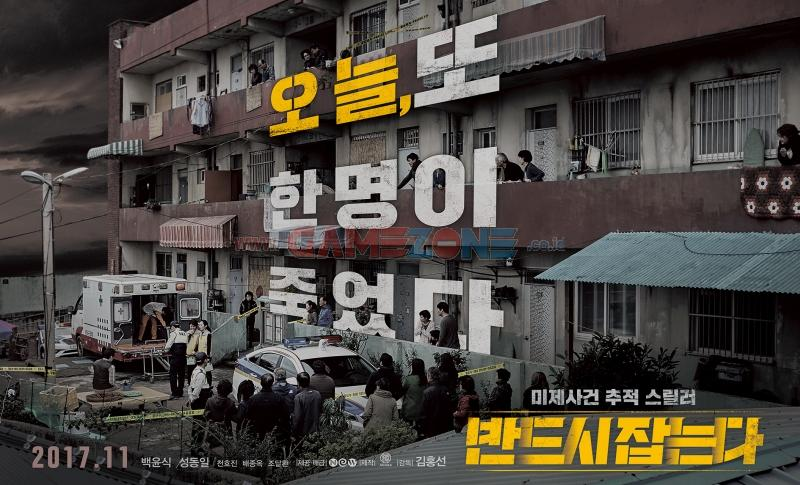 THE CHASE (2017) Sinopsis dan Download